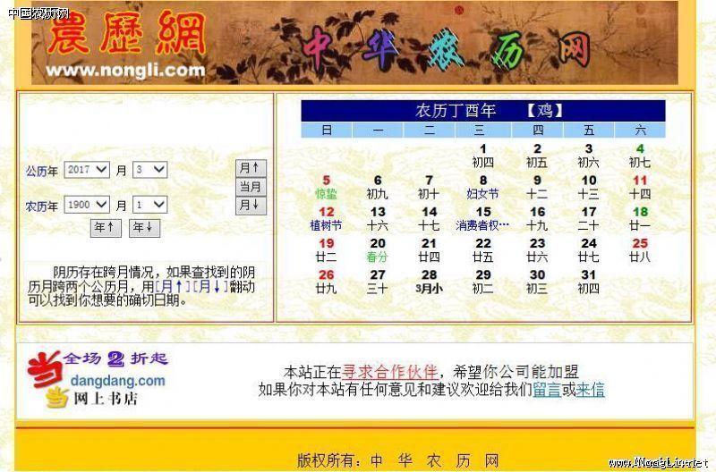 2001年的农历网